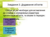 Завдання 3. Додавання об'єктів Обери дії,які необхідні для вставлення до слай...
