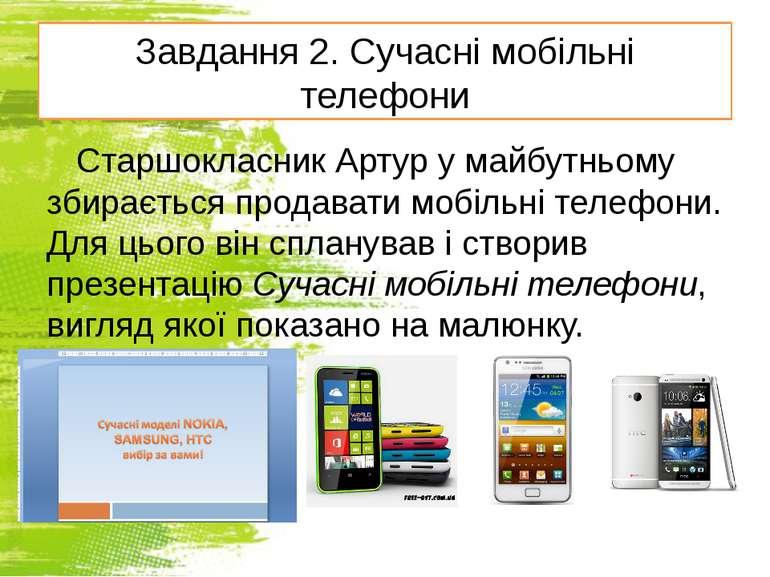 Завдання 2. Сучасні мобільні телефони Старшокласник Артур у майбутньому збира...