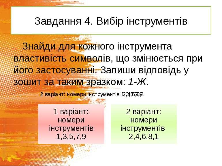 Завдання 4. Вибір інструментів Знайди для кожного інструмента властивість сим...