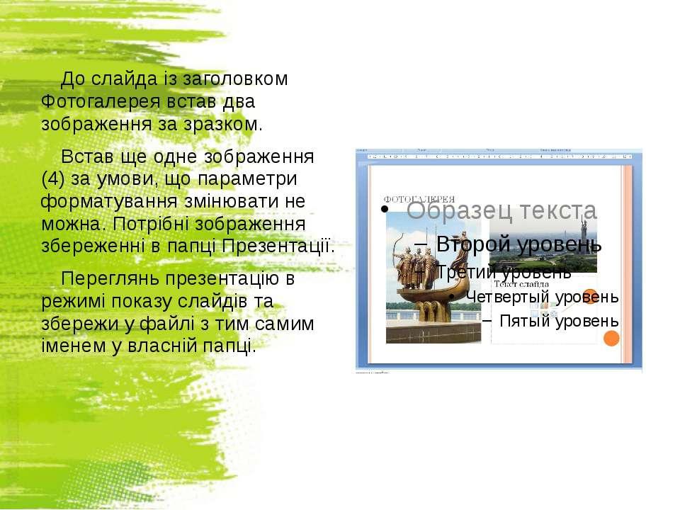 До слайда із заголовком Фотогалерея встав два зображення за зразком. Встав ще...