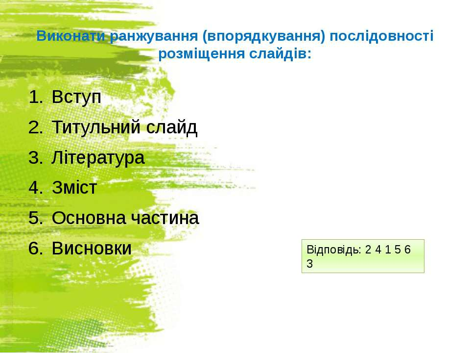 Виконати ранжування (впорядкування) послідовності розміщення слайдів: Вступ Т...