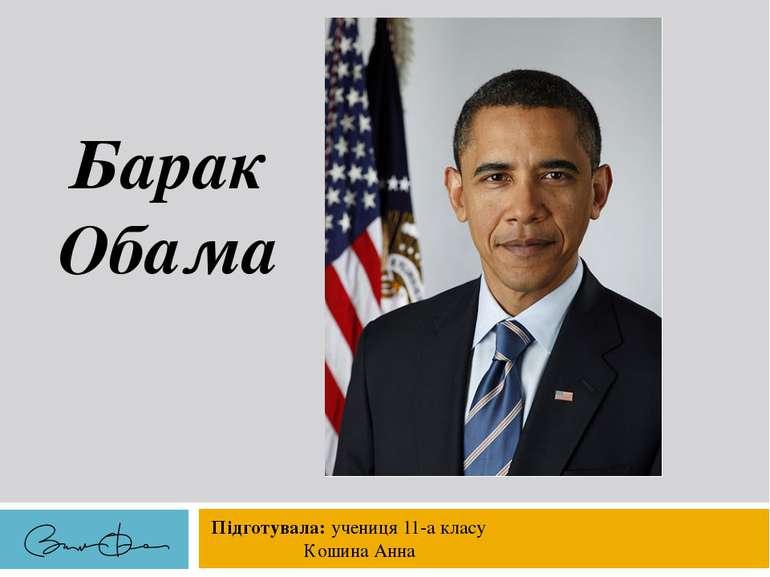 Барак Обама Підготувала: учениця 11-а класу Кошина Анна