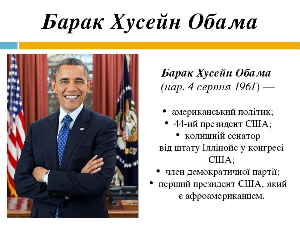 Барак Хусейн Обама Барак Хусейн Обама (нар.4 серпня1961)— американськийп...