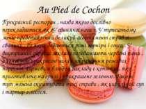 Au Pied de Cochon Прекрасний ресторан , назва якого дослівно перекладається я...