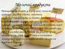 Молочні продукти Французька кулінарія, у порівнянні з іншими країнамиЗахідно...