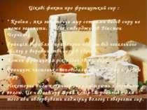 """Цікаві факти про французький сир : """" Країна , яка забезпечує мир сотнями виді..."""