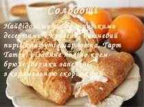Солодощі Найвідомішими французькими десертами єкруасан, вишневий пирігклафу...