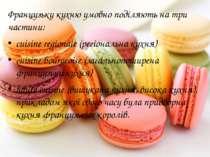 Французьку кухню умовно поділяють на три частини: cuisine regionale (регіонал...