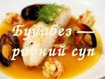 Буйабез — рибний суп