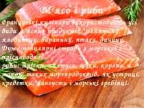 М'ясо і риба Французькі кулінари використовують усі види м'ясних продуктів: т...