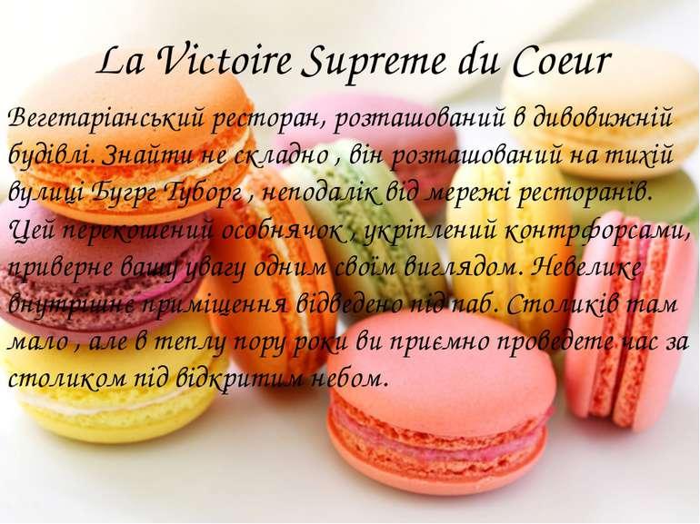 La Victoire Supreme du Coeur Вегетаріанський ресторан, розташований в дивовиж...