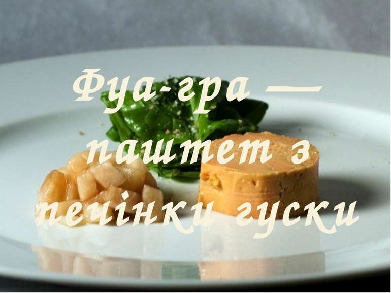Фуа-гра — паштет з печінки гуски