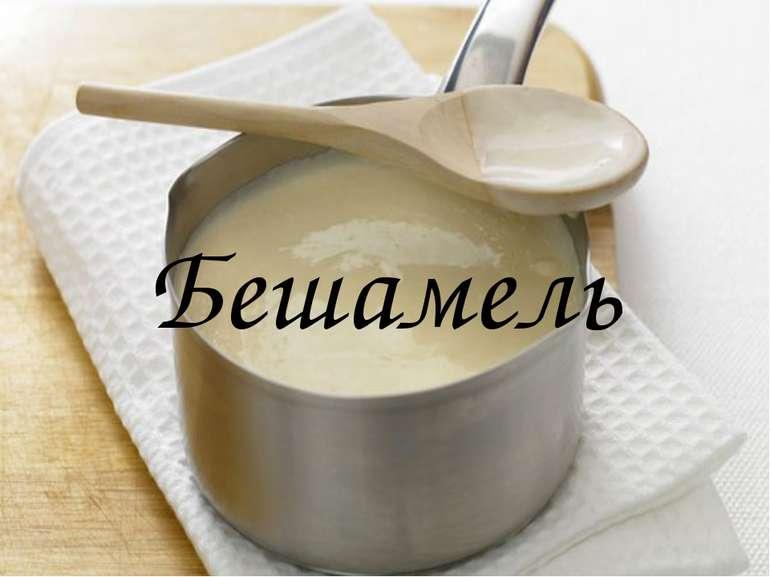 Бешамель