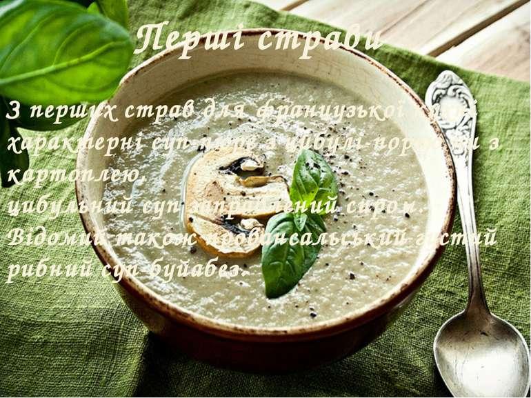Перші страви З перших страв для французької кухні характерні суп-пюрез цибул...