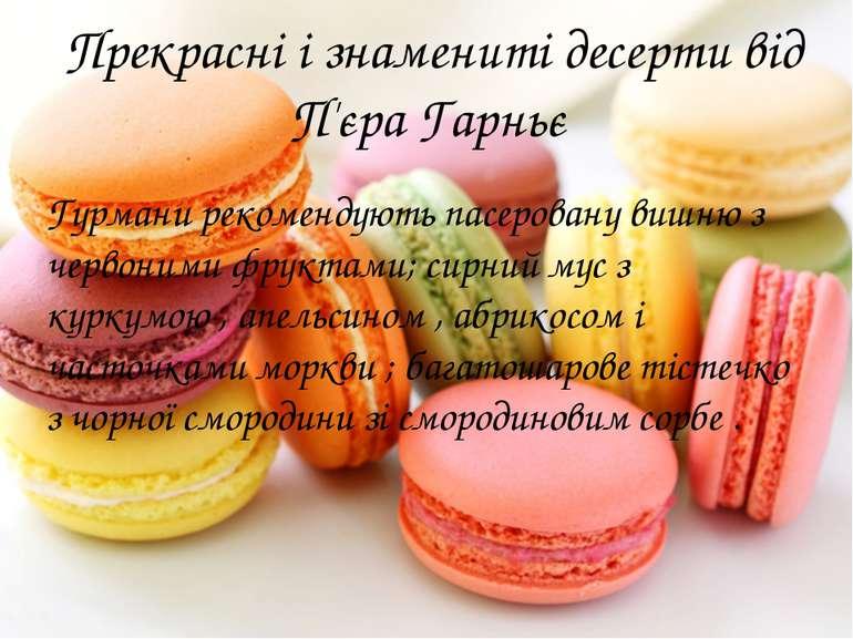 Прекрасні і знамениті десерти від П'єра Гарньє Гурмани рекомендують пасерован...