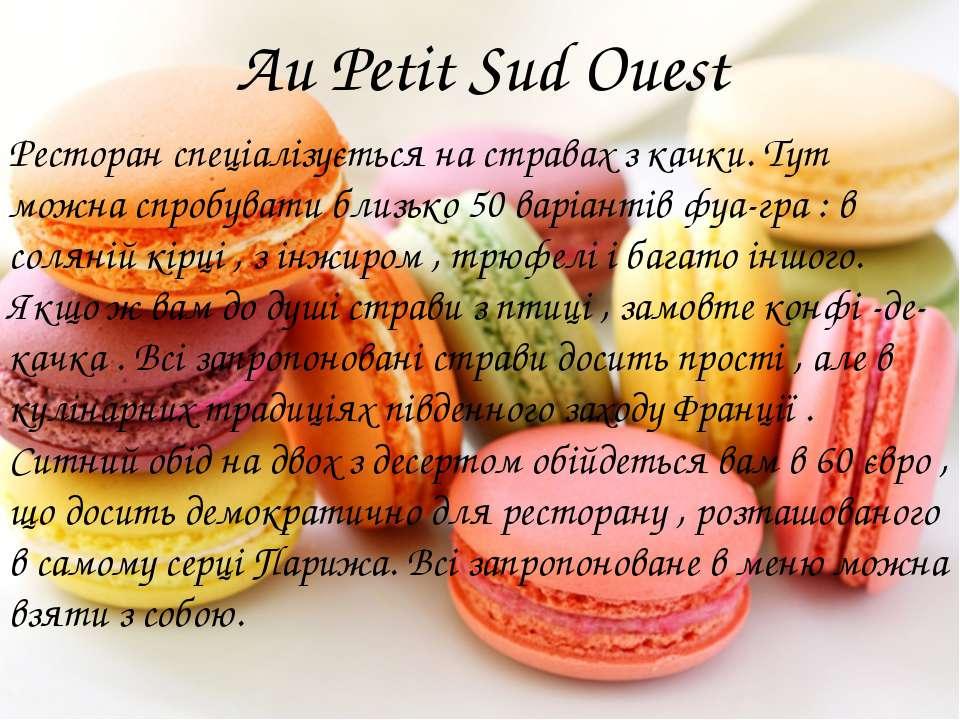 Au Petit Sud Ouest Ресторан спеціалізується на стравах з качки. Тут можна спр...