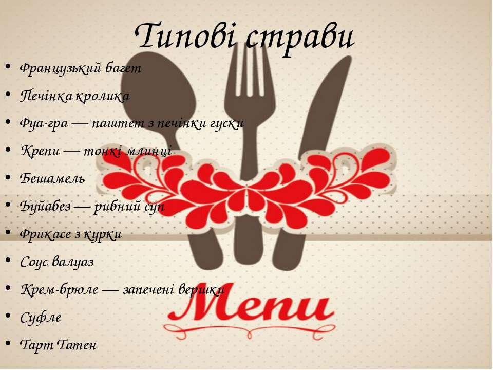 Типові страви Французький багет Печінка кролика Фуа-гра — паштет з печінки гу...