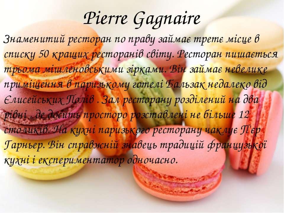Pierre Gagnaire Знаменитий ресторан по праву займає третє місце в списку 50 к...