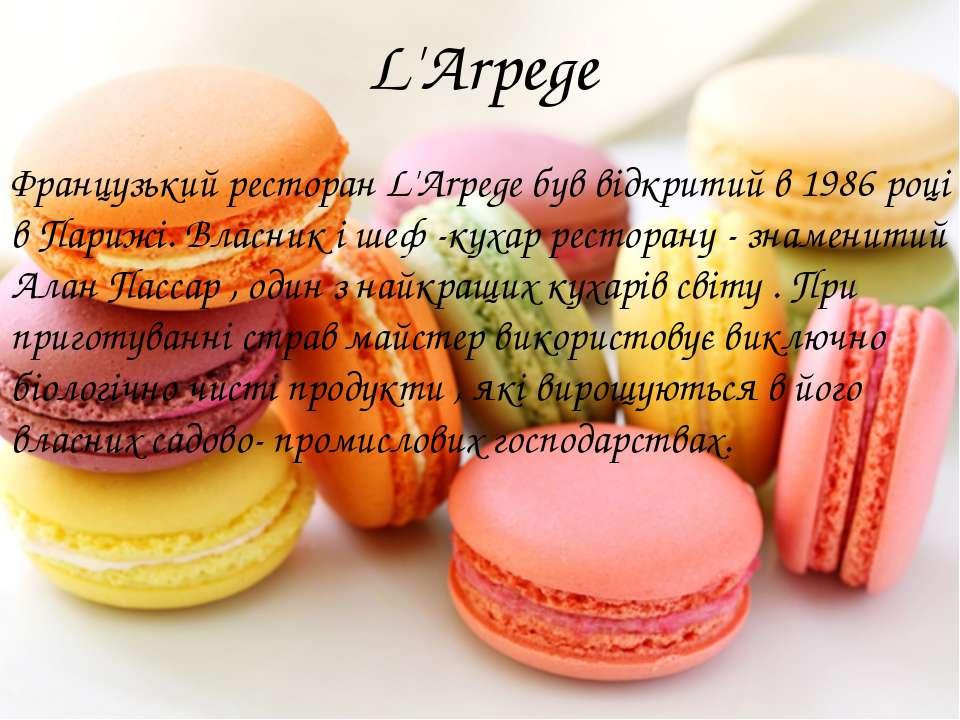 L'Arpege Французький ресторан L'Arpege був відкритий в 1986 році в Парижі. Вл...