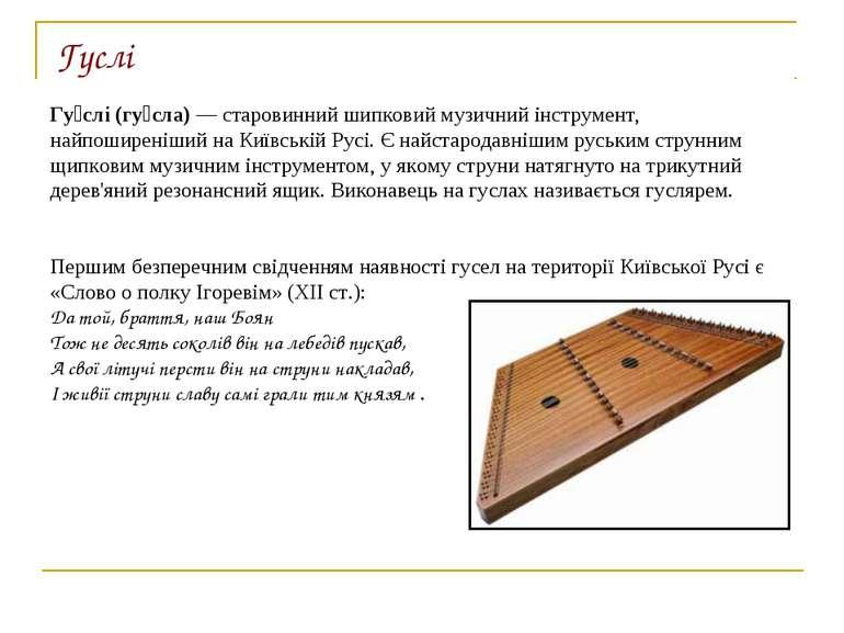 Гуслі Гу слі(гу сла)— старовиннийшипковий музичний інструмент, найпоширені...