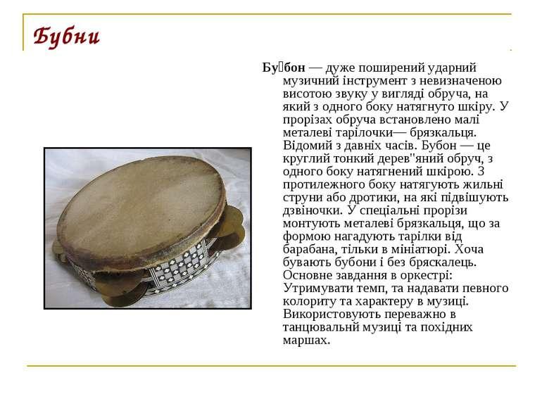 Бубни Бу бон— дуже поширенийударний музичний інструментз невизначеною висо...