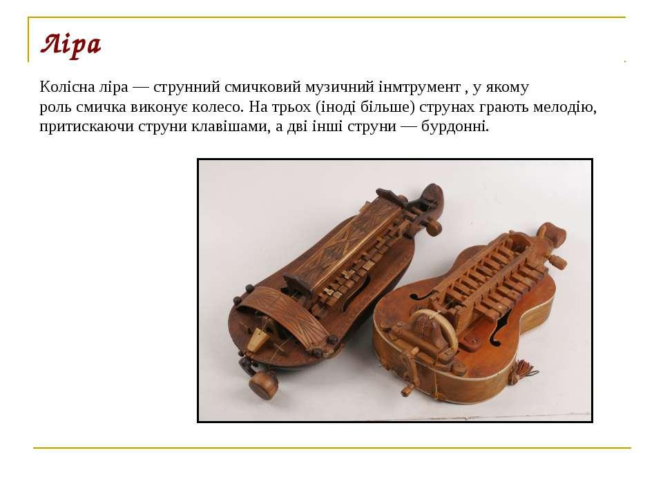 Ліра Колісна ліра— струнний смичковий музичний інмтрумент, у якому рольсми...