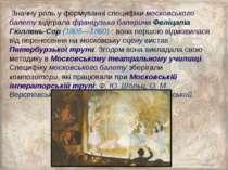Значну роль у формуванні специфіки московського балету відіграла французька б...