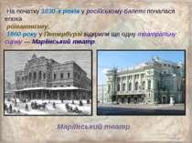На початку 1830-х років у російському балеті почалася епоха романтизму. 1860 ...
