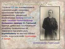 Російський балет початку ХХ ст. Початок XX ст. ознаменувався новаторськими по...