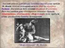 Значний внесок у російське балетне мистецтво зробив М. Фокін, істотно розшири...