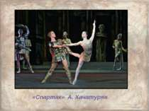 «Спартак» А. Хачатурян