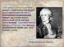 Російський балет XVIII ст. 1731 року в Петербурзі було відкрито привілейовани...