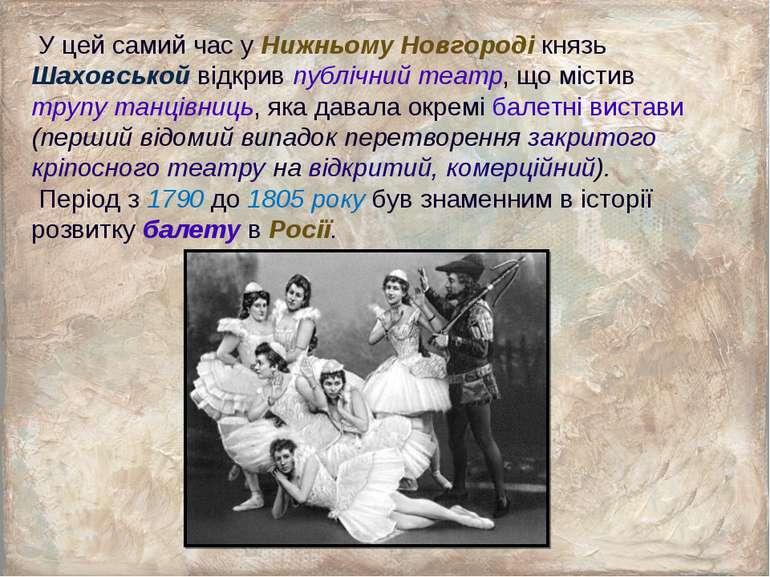 У цей самий час у Нижньому Новгороді князь Шаховськой відкрив публічний театр...