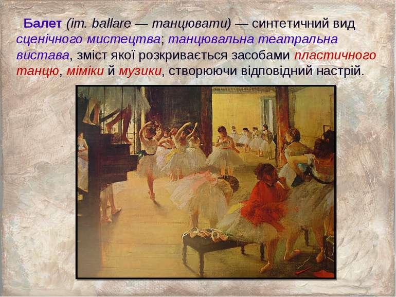 Балет (іт. ballare — танцювати) — синтетичний вид сценічного мистецтва; танцю...