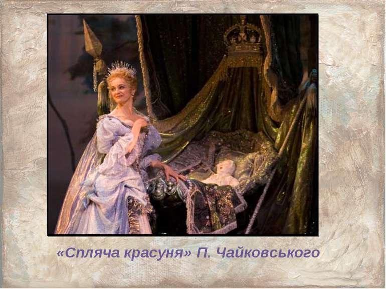 «Спляча красуня» П. Чайковського