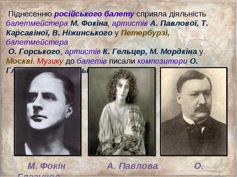 Піднесенню російського балету сприяла діяльність балетмейстера М. Фокіна, арт...
