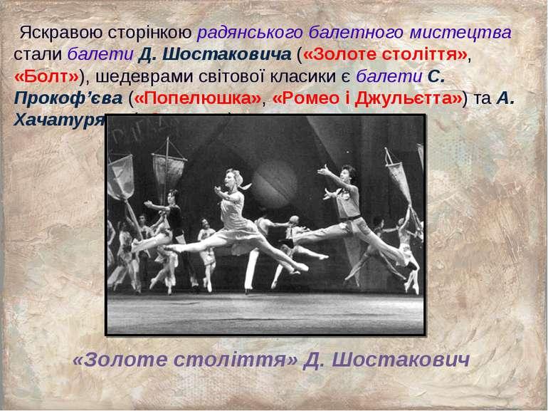 Яскравою сторінкою радянського балетного мистецтва стали балети Д. Шостакович...