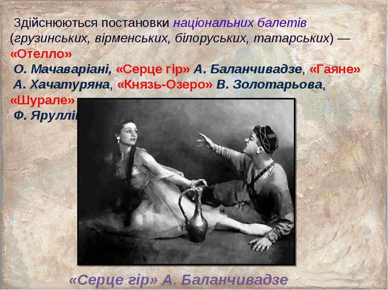 Здійснюються постановки національних балетів (грузинських, вірменських, білор...