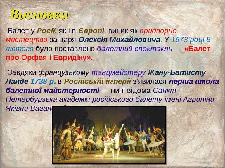 Балет у Росії, як і в Європі, виник як придворне мистецтво за царя Олексія Ми...