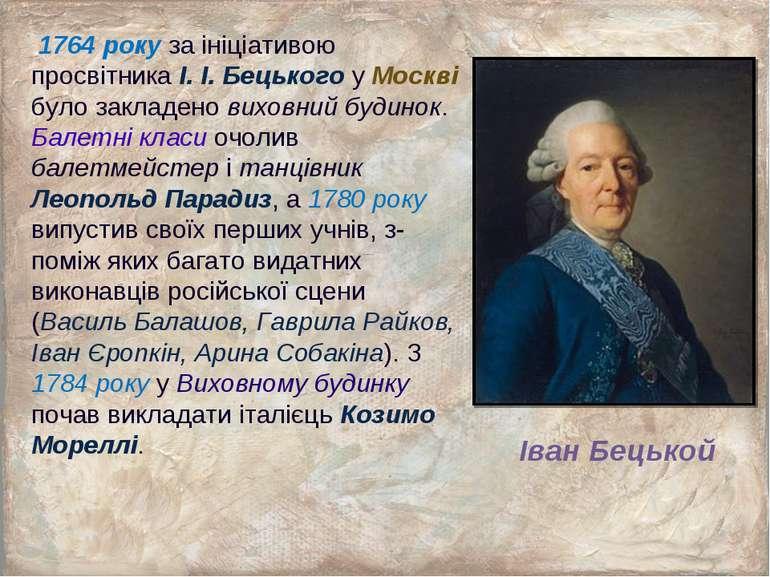 1764 року за ініціативою просвітника І. І. Бецького у Москві було закладено в...