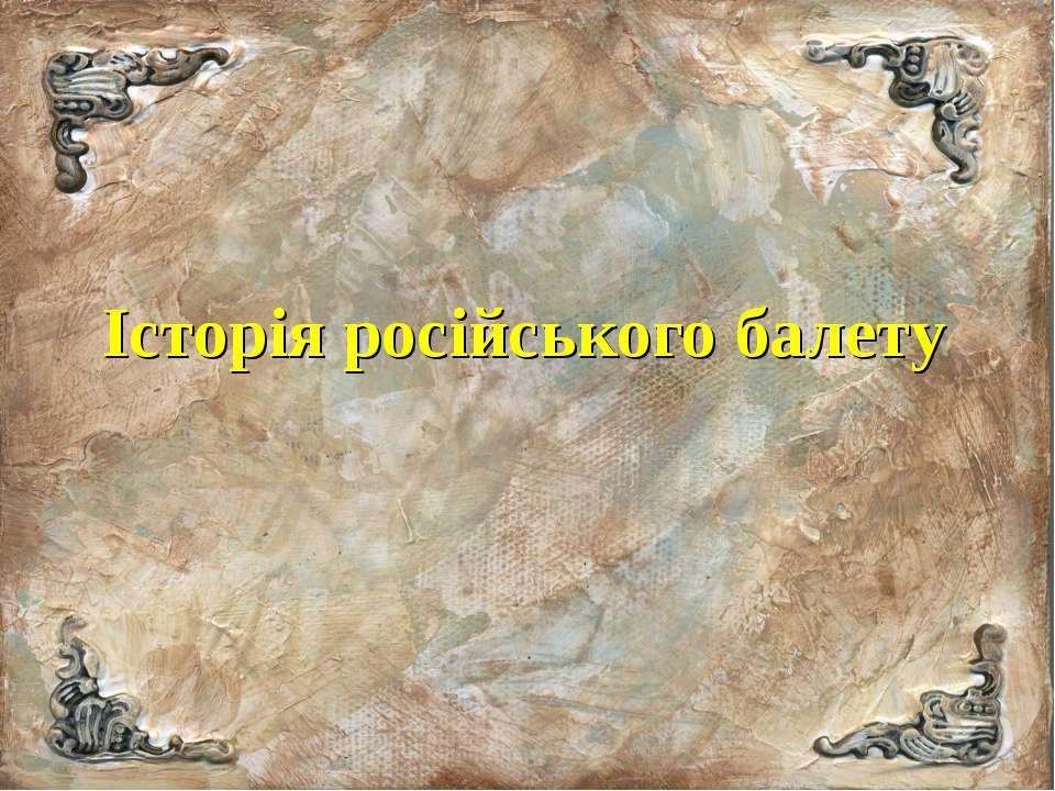 Історія російського балету