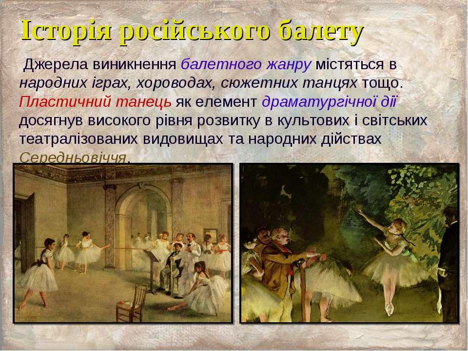 Історія російського балету Джерела виникнення балетного жанру містяться в нар...