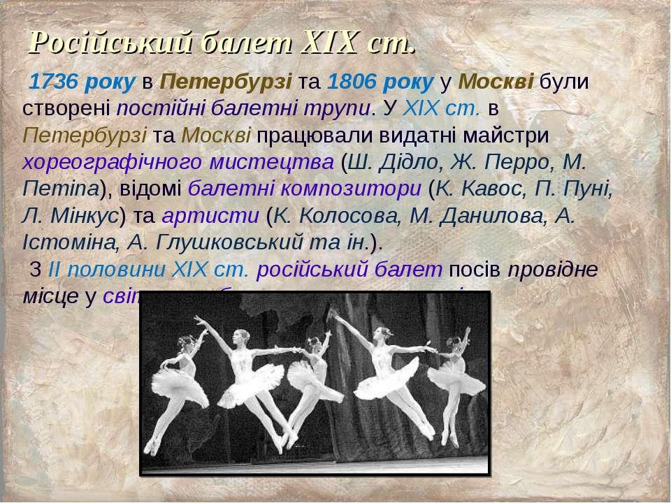 Російський балет XIX ст. 1736 року в Петербурзі та 1806 року у Москві були ст...