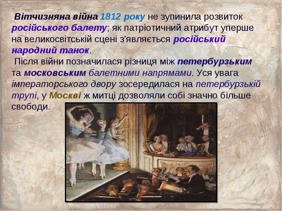 Вітчизняна війна 1812 року не зупинила розвиток російського балету; як патріо...