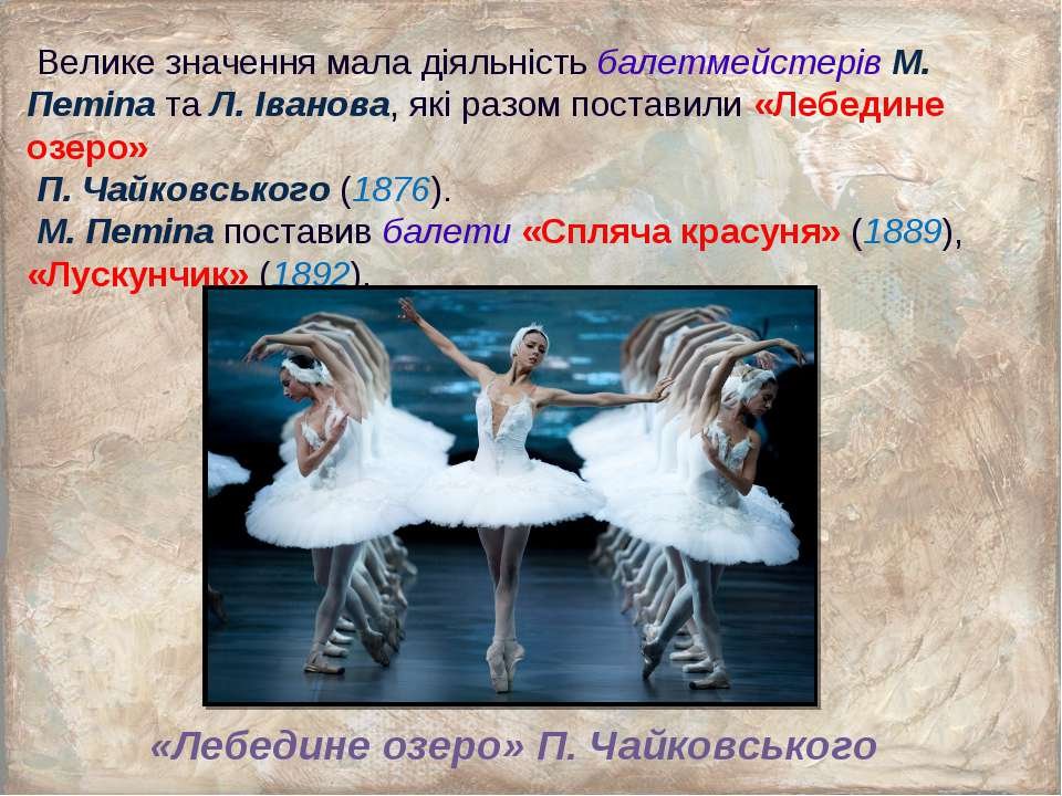 Велике значення мала діяльність балетмейстерів М. Петіпа та Л. Іванова, які р...