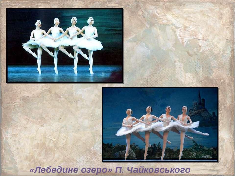 «Лебедине озеро» П. Чайковського