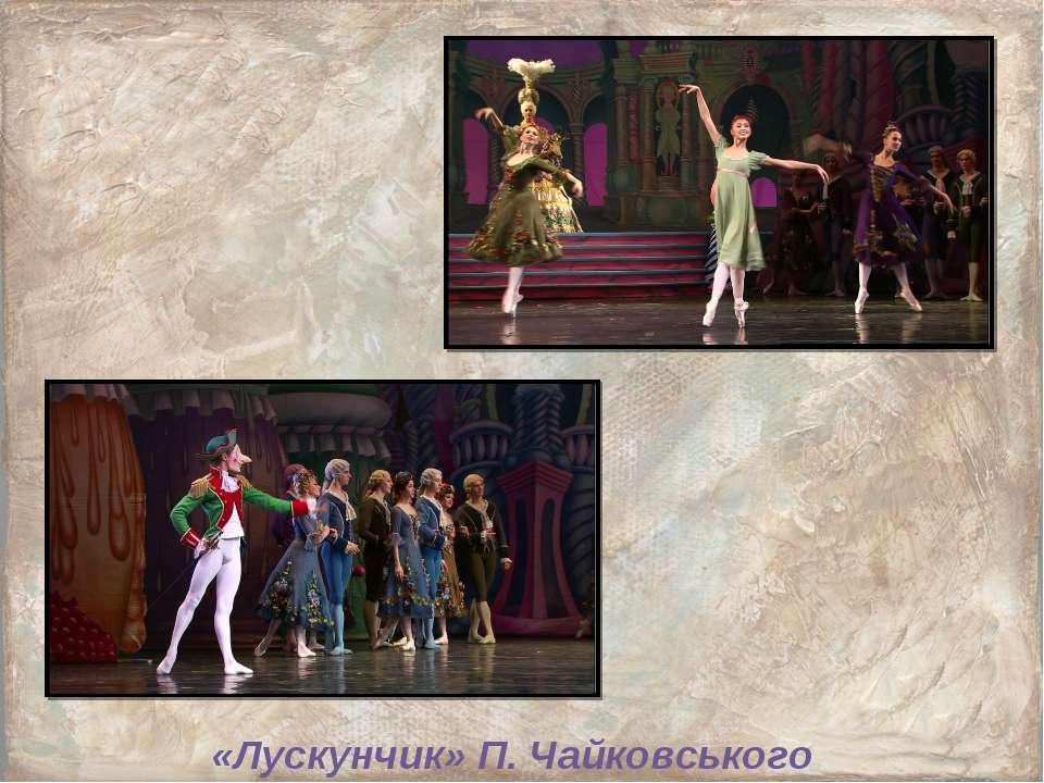 «Лускунчик» П. Чайковського