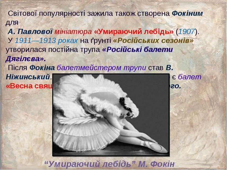 Світової популярності зажила також створена Фокіним для А. Павлової мініатюра...