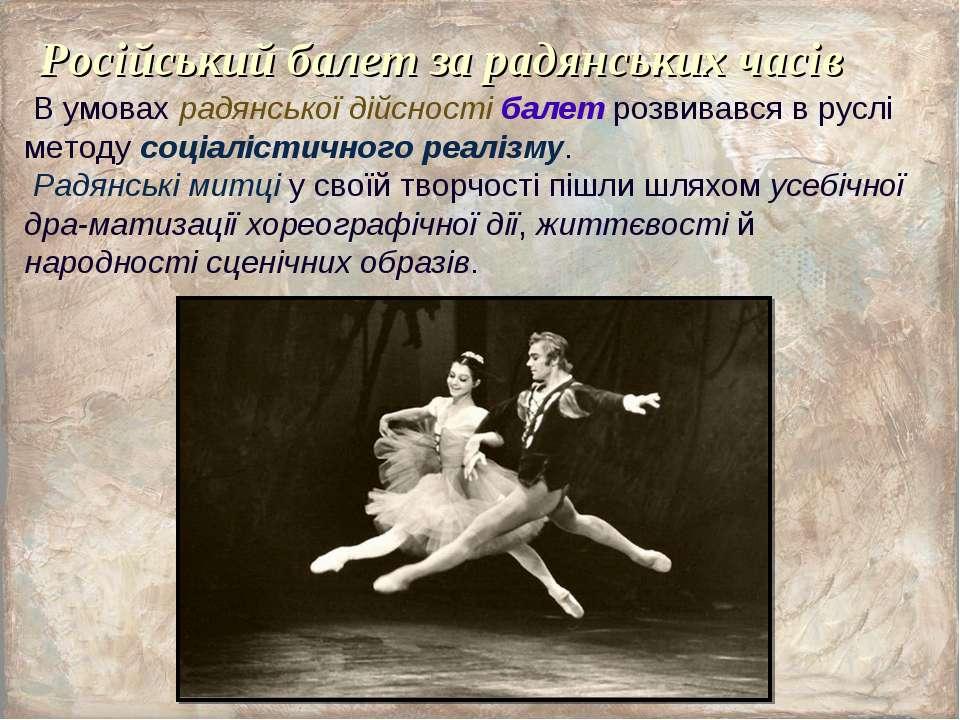 Російський балет за радянських часів В умовах радянської дійсності балет розв...