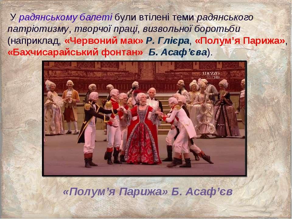 У радянському балеті були втілені теми радянського патріотизму, творчої праці...